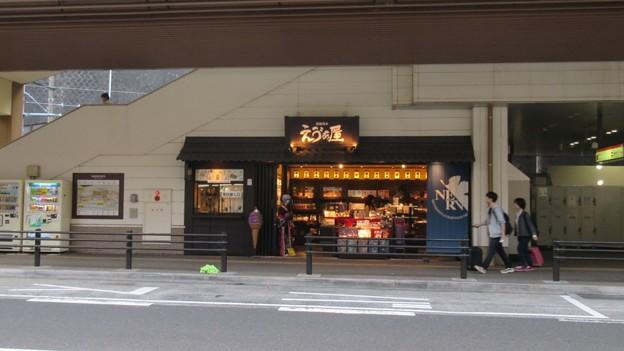 えヴぁ屋(箱根町)