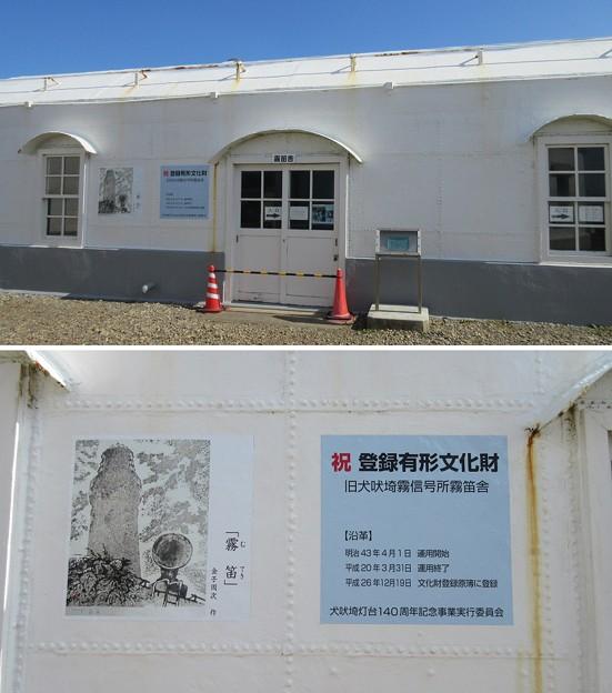 犬吠埼灯台(銚子市)霧笛舎