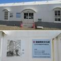 Photos: 犬吠埼灯台(銚子市)霧笛舎