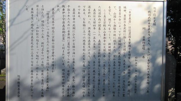 東漸寺/網戸城(旭市)木曽義昌・真理姫・木曽家代々供養塔