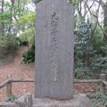 久米川古戦場(東村山市)元弘青石塔婆所在跡碑