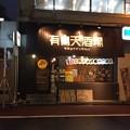 Photos: 有鳥天酒場 神田店