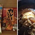 Photos: 昼メシ<(〃^ω゜〃)