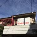 ワンダーキッチン(鎌倉市)