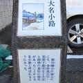 Photos: 館林城(館林市)大名小路