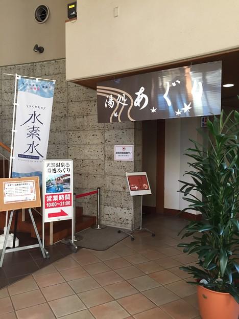 天然温泉 湯処あぐり(道の駅うつのみや ろまんちっく村内)