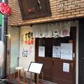 Photos: 麺屋 音(千住)
