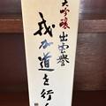 Photos: いただきもの(((--)(--).oOヒック