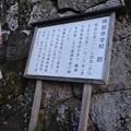 法華寺/上社神宮寺跡(諏訪市)