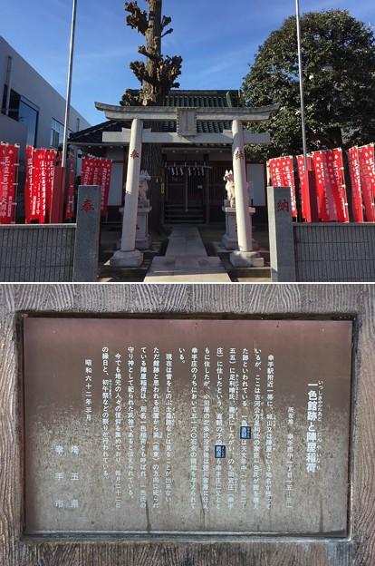 一色氏館(幸手城。幸手市)一色稲荷神社(陣屋稲荷)――城鎮守