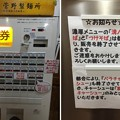 Photos: 溝ノ百合(水戸市)