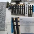 弘道館(旧弘道館。水戸市)徳川慶喜向学の地碑