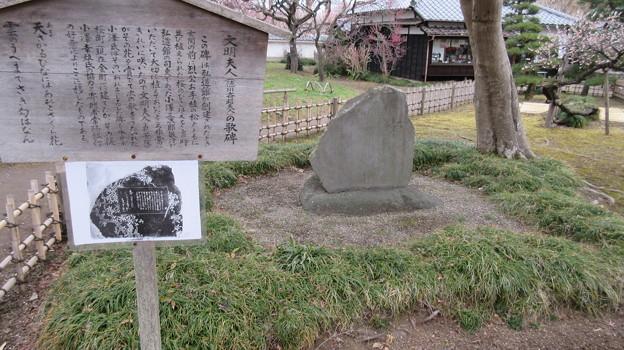 弘道館(旧弘道館。水戸市)文明夫人歌碑