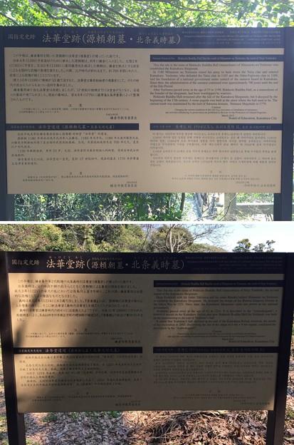 法華堂説明板(鎌倉市)