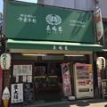御菓子処 長嶋家(鎌倉市 小町通)