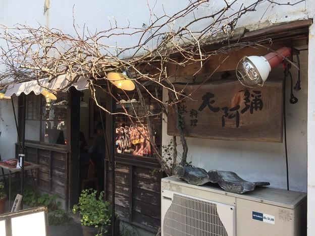 雲水料理 左阿彌(ざあみ)(鎌倉市 小町通)
