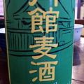 角館地ビール