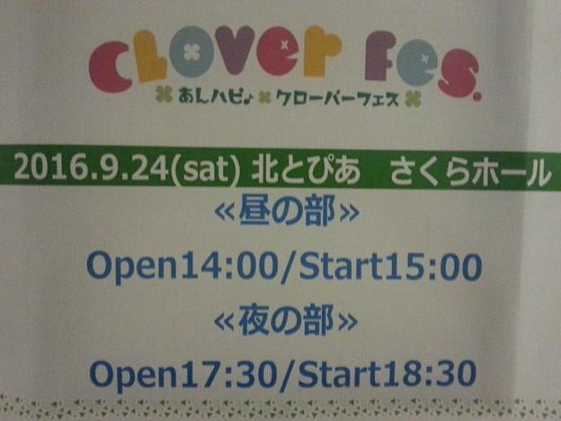 Photos: あんハピ♪ クローバーフェス 夜の部 楽しんで来ますシー(^-^)