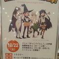 Photos: がっこうぐらし ハロウィーン トークイベント 楽しんで来ます(*^^*)