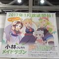 コミケ91 東京ビックサイト 小林さんちのメイドラゴン 広告フラッグ