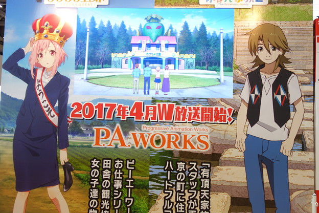 Photos: コミケ91 PAブース サクラクエスト 有頂天家族2