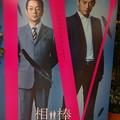 Photos: 相棒 劇場版IV スタンディ
