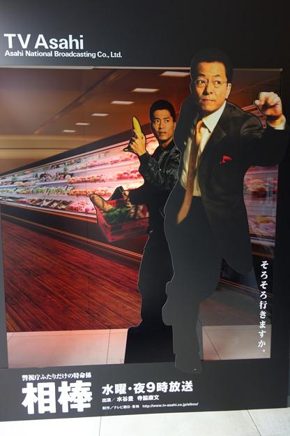 相棒展2017 記念撮影コーナー(1)