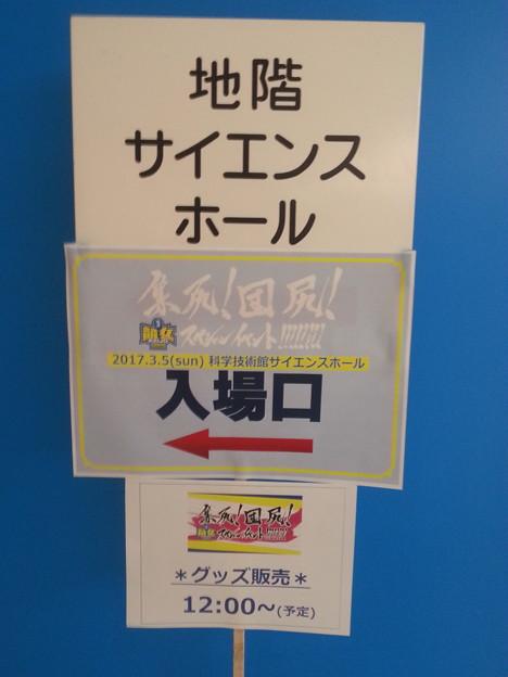 競女!!!!!!!!イベント 会場到着(^-^)