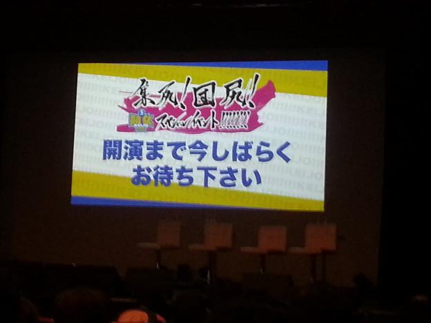 集死団尻 競女!!!!!!! 夜の部 スペシャルイベント 尻のかぎり楽しむぞい(^-^)