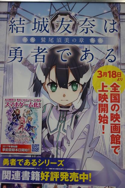 劇場版 結城友奈は勇者である -鷲尾須美の章- 3/18より上映開始