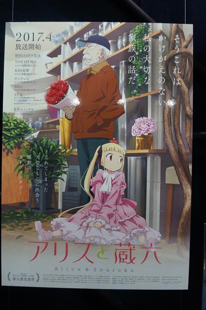 アニメジャパン2017 アリスと蔵六 4月より放送開始