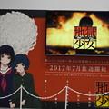 Photos: アニメジャパン2017 地獄少女 宵伽(よいのとぎ) 7月放送開始!
