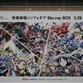 Photos: アニメジャパン2017 戦姫絶唱シンフォギア Blu-ray BOX 広告フラッグ