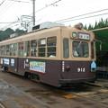 Photos: #912 広島電鉄C#912 2003-8-28