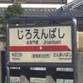 治良門橋駅 2011-1-3