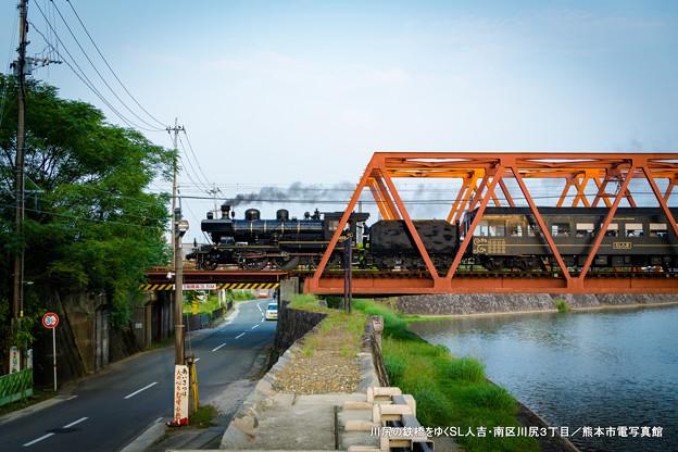 川尻の鉄橋をゆくSL人吉。
