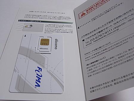 b-mobile U300