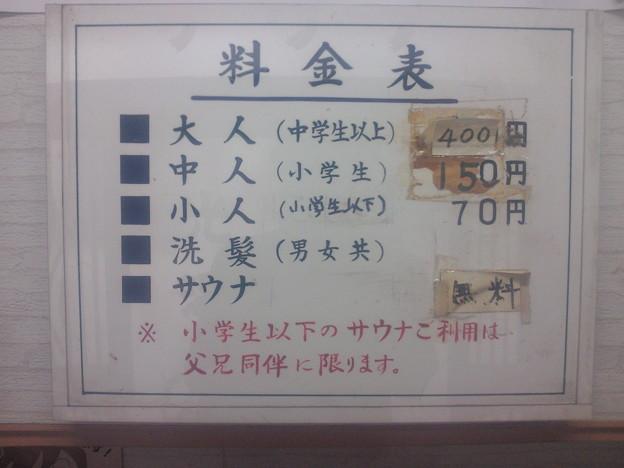 光温泉(料金表4)