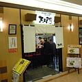 五エ門(店舗1)