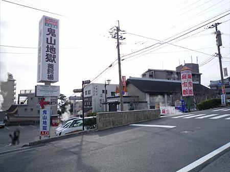 鬼山地獄(5)