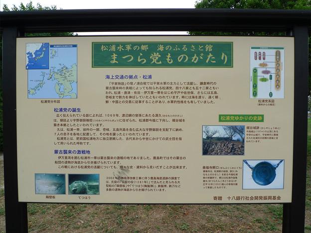 Photos: 道の駅松浦海のふるさと村(4)