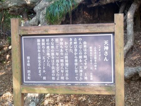 murayosinotenjinsan07