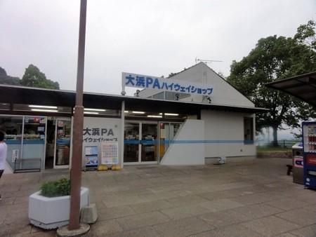 oohamaPA_nobori_innnosima01