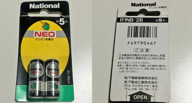 National 単5形マンガン乾電池 NEO(黒) R1NB/2B