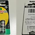 Photos: National 単5形マンガン乾電池 NEO(黒) R1NB/2B