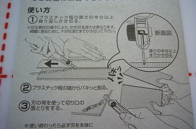 150531-3 Pカッターの使い方