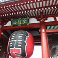 Photos: 雨の浅草寺 雷門