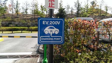二子玉川公園 EV充電気案内