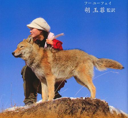 オオカミ、表紙
