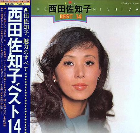 西田佐知子BEST14_1